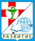 Межрегиональный центр профессиональной после вузовской подготовки и повышения квалификации специалистов «Развитие»